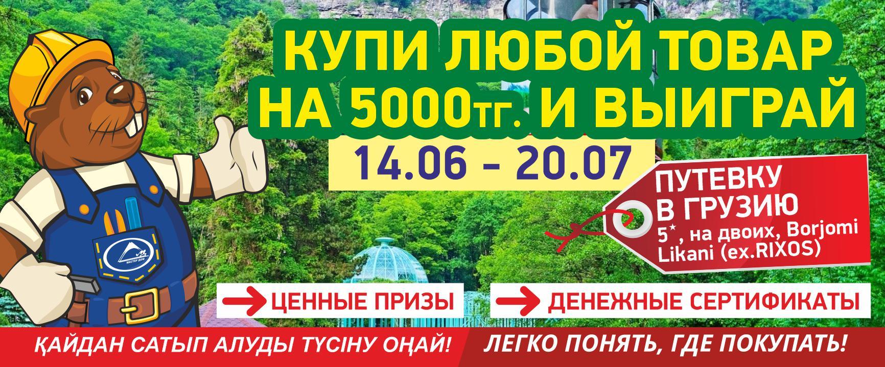 rozygrysh_062021